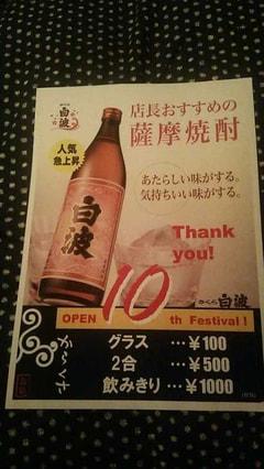 からくさ10周年イベント!!