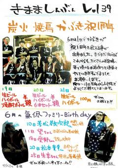 きまま新聞  vol.39