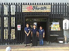 姪浜店☆3周年҉٩(*´︶`*)۶҉ ҉